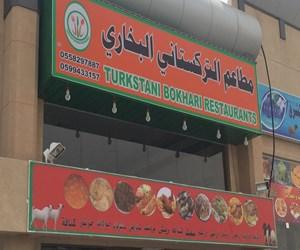 التركستاني مأكولات عربية الدفي الجبيل مطعم نت