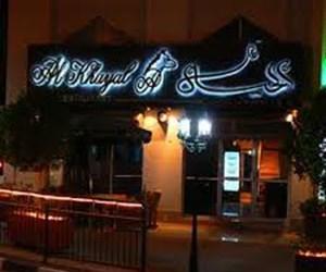مطعم الخيال مأكولات تركية طريق الامير سلطان جده مطعم نت